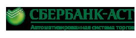 Сбербанк - АСТ