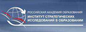 Институт стратегических исследований в образовании