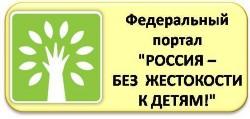 Федеральный портал Россия - без жестокости к детям